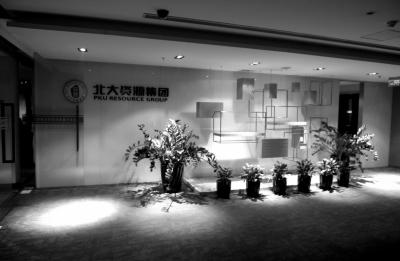 北大资源集团办公地点。(资料图片)京华时报记者欧阳晓菲摄