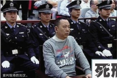 刘汉刘维别墅被判处死刑(图)一审二拼叠叠图片
