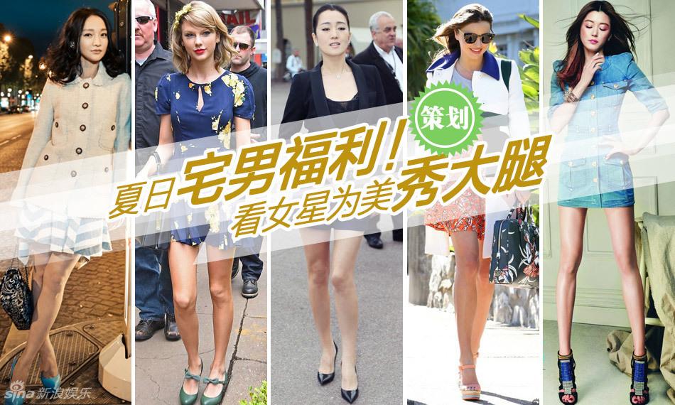 夏日宅男福利!看女星为美秀大腿