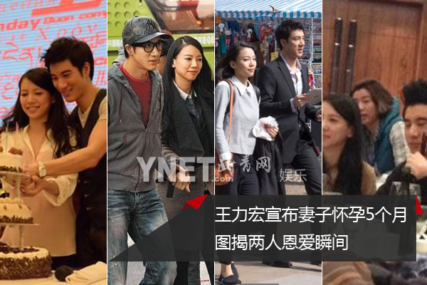 王力宏宣布妻子怀孕5个月图揭两人恩爱瞬间