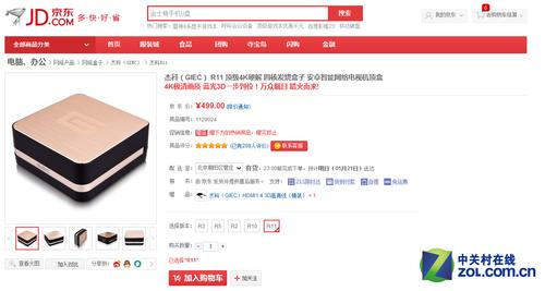 极致发烧四核 杰科R11京东售价499元