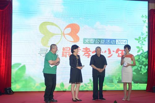 2014 寻找最美孝心少年 公益活动在京启动图片