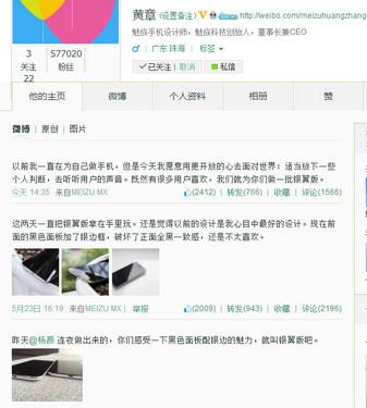 黄章微博证实 魅族mx3银翼版或将发售