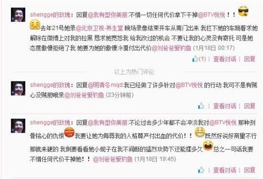 视频主播遭删除威胁刘洪悦已死亡微博并报警店美女衣夜脱美女图片