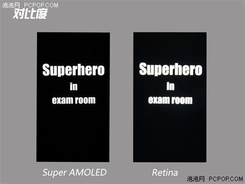 SuperAMOLED对比Retina