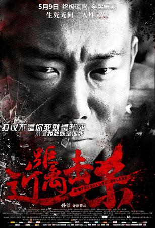 演员刘奕《近距离击杀》海报