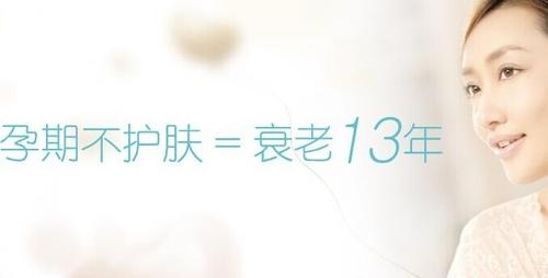 适合孕妇用的护肤品 专业十大排行品牌