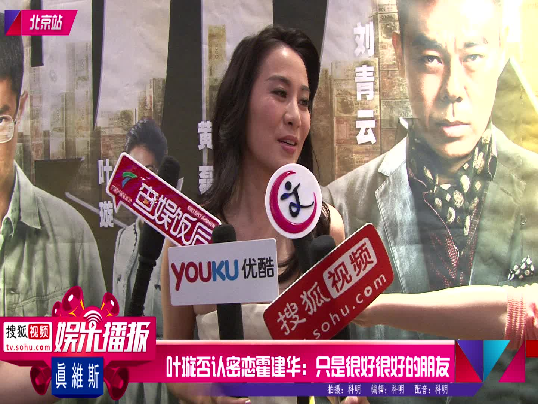 叶璇否认密恋霍建华:只是很好很好的朋友图片