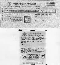 第2014058期头奖获奖彩票