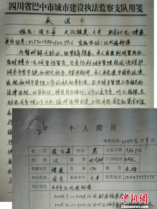 图为城管临聘人员侯飞甫入职时签订承诺书和个人简历 巴中市新闻办图片