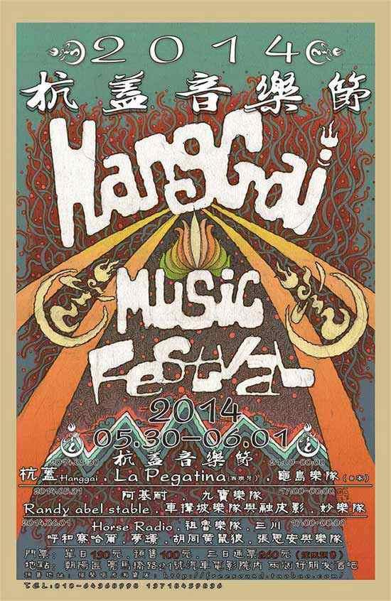 杭盖音乐节海报