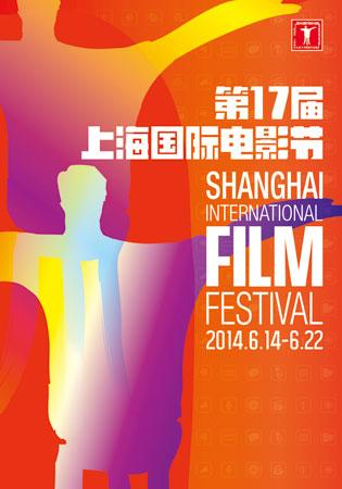 第17届上海国际电影节海报竖版