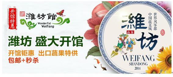 淘宝网装仹��z+�_淘宝网特色中国 潍坊馆上线啦!