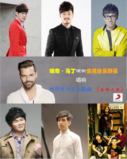 瑞奇-马丁领衔索尼群星唱响世界杯中文主题曲 《生命之歌》