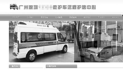 规范的救护车出租服务也可作为一种紧急选择网络图