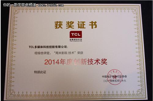 TCL TV+爱奇艺电视力摘双项年度创新奖
