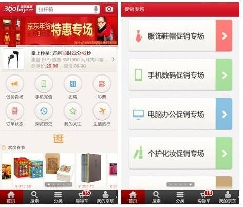 四维灏景服装手机app营销方案图片