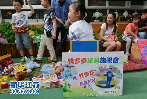 """南京鼓楼幼儿园开""""跳蚤市场""""迎六一(组图)"""