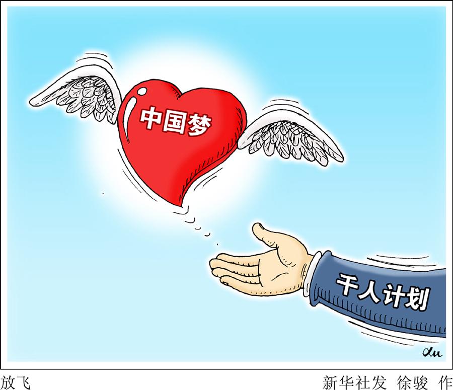 放飞梦想的漫画图片图片 放飞梦想图片,放飞梦想手抄报图片图片