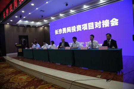 湘商商品交易所2亿建大宗商品交易平台