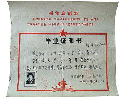 印着毛主席语录的毕业证书.