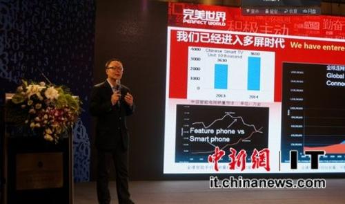完美世界CEO萧泓与参会代表探讨客厅娱乐的发展趋势
