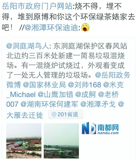 """昨日,岳阳市政府门户网站官方微博称网友系""""环保绿茶婊"""",随后发出置顶微博道歉。微博截图"""