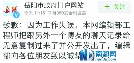 """岳阳市政府网站官微 称呼网友""""环保绿茶婊"""""""