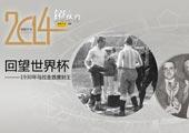 锐体育:回望1930年世界杯