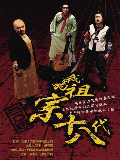 祖宗十八代_台湾天才导演李宗熹携力作来渝带来治愈系温暖-搜狐娱乐