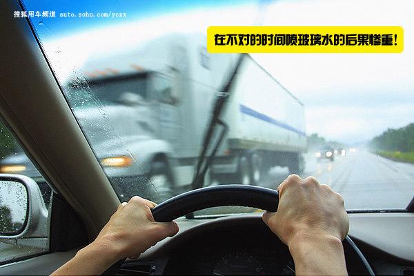 车主学院(17)看图学习避汽车玻璃惹的祸!