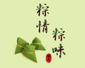 粽情粽味:最爱童年味道
