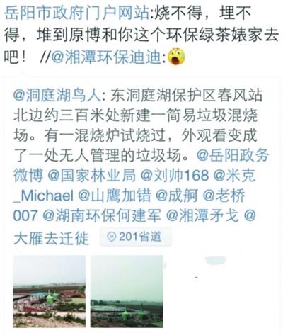 """据新华社电 6月2日,湖南岳阳市政府门户网站官方微博在回应网友质疑东洞庭湖保护区一处垃圾焚烧站无人管理时,称这名网友和另一位转发的网友是""""环保绿茶婊""""。"""