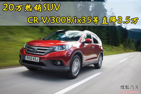 20万热销SUV CR-V/3008/ix35等直降3.5万