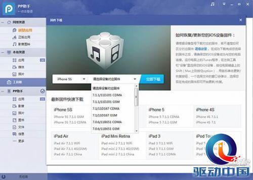 ios9系統固件下載 iphone6用哪個版本的系統最好?
