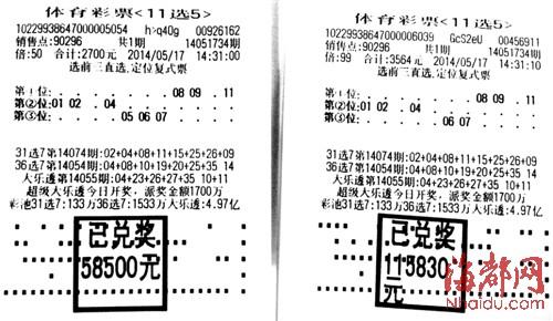 令人称奇的是,最终这两张彩票上演神奇一幕,在同一期命中,合计揽获