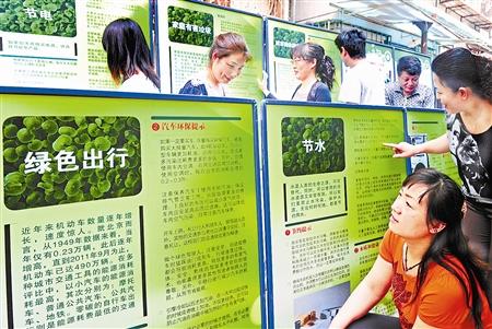 保护环境绿色出行手抄报