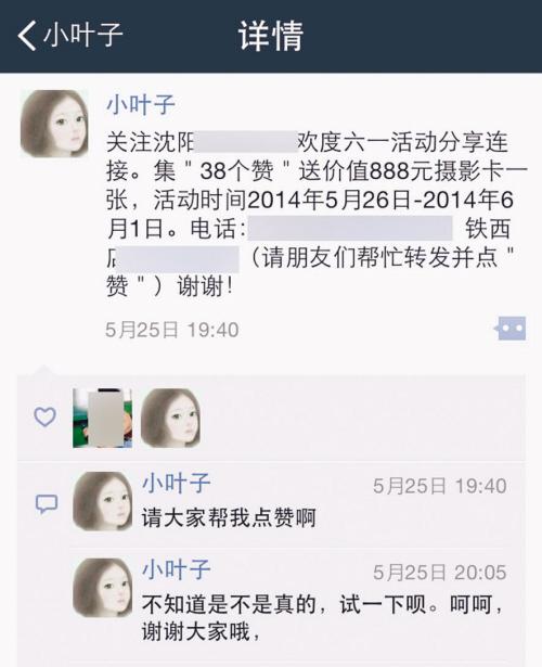 网传微信朋友圈点赞收费8角运营商:谣言(图)