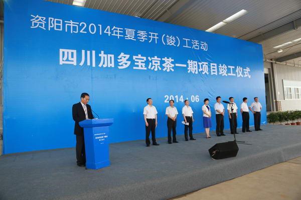 四川 资阳/四川资阳工厂竣工,加多宝成功构建纵深一体化产业布局