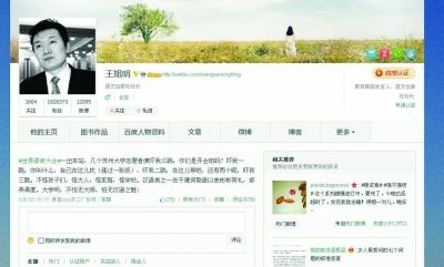 王旭明的微博显示其有182万多粉丝。