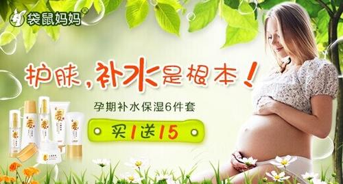 孕妇护肤品十大排行 哪个牌子比较好?