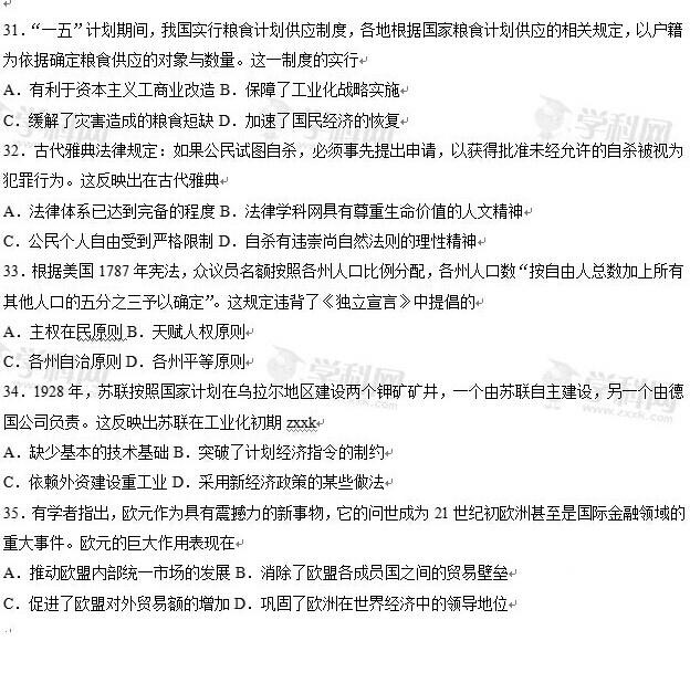 北京卷数学答案(图片版)2014四川高考理综试题(图片版)2014重