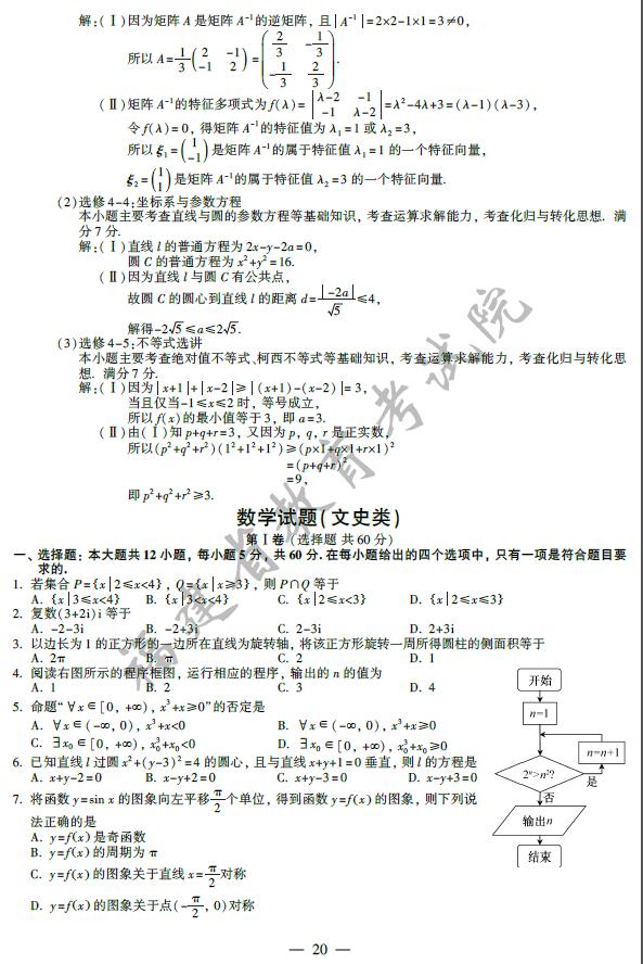 2014年福建高考数学试卷及答案(文)(组图)