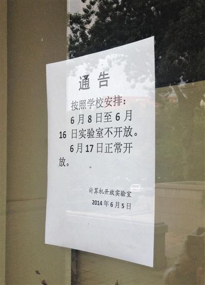 清华大学数学阅卷点封闭9天。新京报记者 许路阳 摄