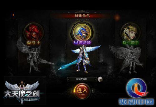 37《大天使之剑》特色职业