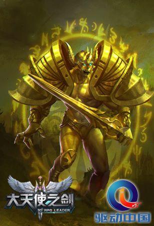 37《大天使之剑》黄金破坏骑士