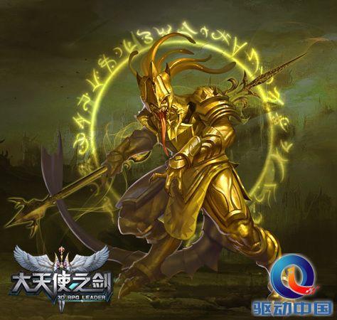 37《大天使之剑》纯金BOSS