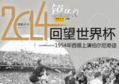 锐体育:回望1954年世界杯