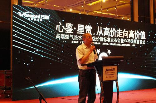 消费日报副社长兼副总编刘和清对万和给予了高度评价