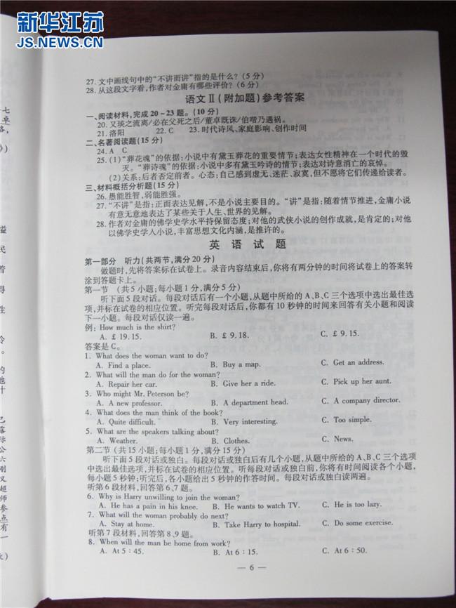 新华网江苏频道地址_来源新华网江苏频道综合)